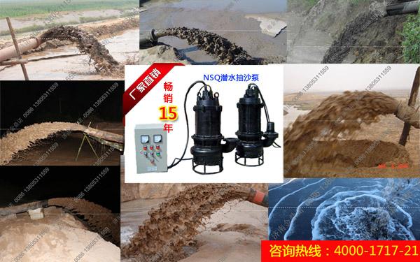 小型吸砂泵使用效果图