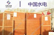 中国水电两次订购潜水吸沙泵