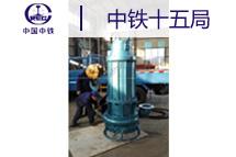 [中铁十五局]55千瓦潜水吸沙泵打桩抽泥沙
