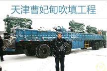 [天津唐山]急用户所急,金鼎诺冒雪送抽沙泵机组