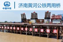 潜水泥沙泵助力济南黄河公铁两用桥桩孔泥沙清理