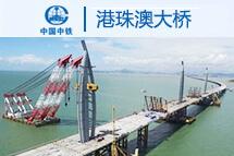 金鼎诺潜水抽沙泵助力世界最长跨海大桥
