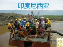 印尼客户选用船用抽沙泵抽沙选矿