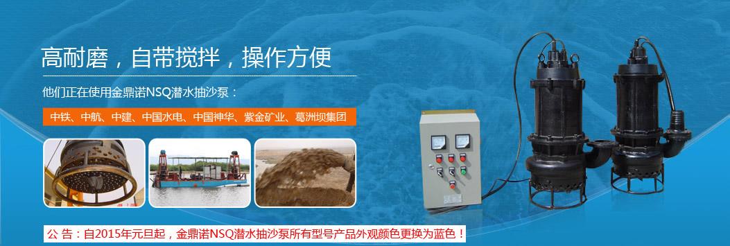 NSQ潜水FUN88登录 高耐磨 自带搅拌